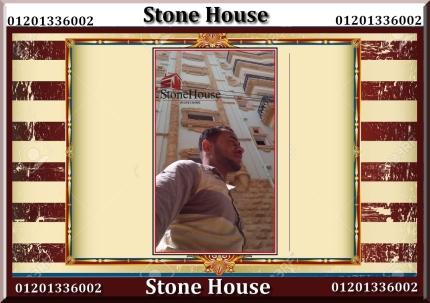 حجر هاشمى,حجر هيصم,حجر هاشمى وش جبل,حجر هاشمى هيصم