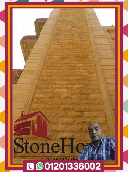 حجر هاشمى هيصم ممتاز 01101241000